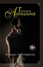 Алюшина Т.А. - Больше, чем страсть обложка книги