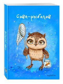 - Блокнот. Сова-рыболов обложка книги