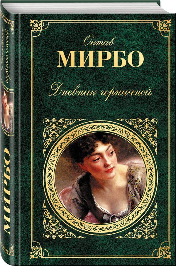 Дневник горничной Мирбо О.