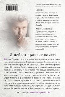 Обложка сзади Страх. Книга первая. И небеса пронзит комета Олег Рой