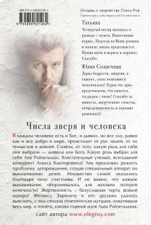 Обложка сзади Страх. Книга вторая. Числа зверя и человека Олег Рой