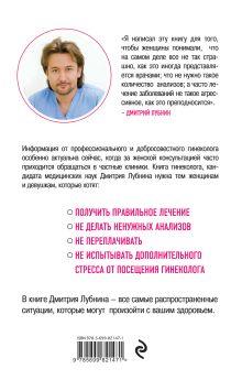 Обложка сзади Как сэкономить на врачах и анализах Дмитрий Лубнин