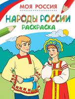 Раскраски. Моя Россия. Народы России