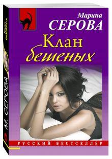 Серова М.С. - Клан бешеных обложка книги