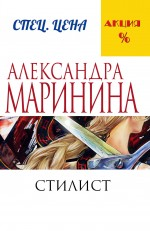 Стилист Маринина А.
