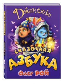 Рой О. - Сказочная азбука обложка книги