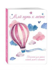 Козловская Ю. - Мой путь к мечте. Блокнот исполнения желаний обложка книги