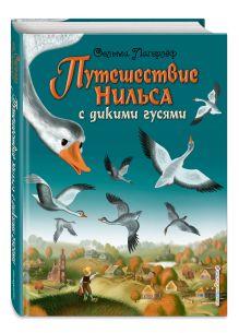 Лагерлеф С. - Путешествие Нильса с дикими гусями (ил. И. Панкова) обложка книги
