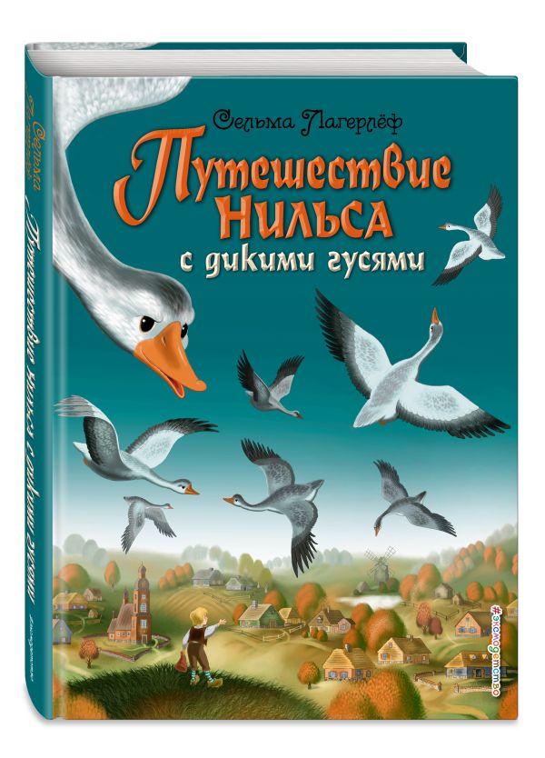 Путешествие Нильса с дикими гусями (ил. И. Панкова) Лагерлеф С.