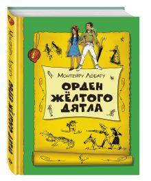 Лобату М. - Орден Желтого Дятла (ил. В. Чернухи) обложка книги