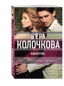Колочкова В. - Коварство, или Тайна дома с мезонином обложка книги