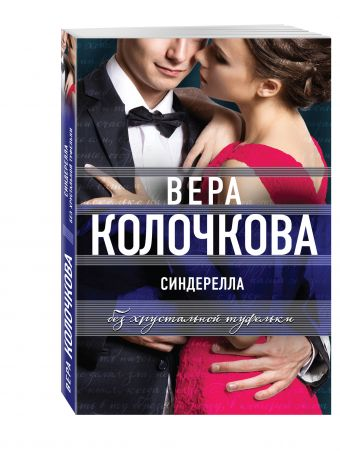 Синдерелла без хрустальной туфельки Колочкова В.