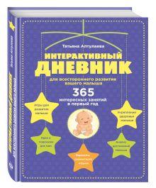 Аптулаева Т.Г. - Интерактивный дневник для всестороннего развития вашего малыша обложка книги