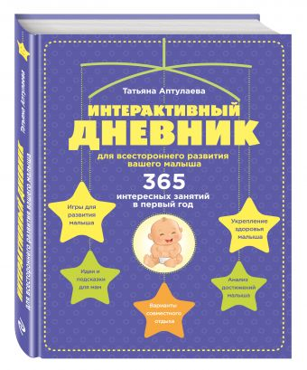 Интерактивный дневник для всестороннего развития вашего малыша Аптулаева Т.Г.