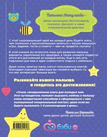 Обложка сзади Интерактивный дневник для всестороннего развития вашего малыша Татьяна Аптулаева