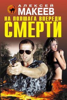 Обложка На полшага впереди смерти Алексей Макеев
