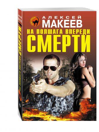 На полшага впереди смерти Макеев А.В.