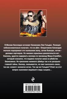 Обложка сзади На полшага впереди смерти Алексей Макеев