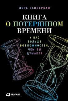 Вандеркам Л. - Книга о потерянном времени: У вас больше возможностей, чем вы думаете обложка книги