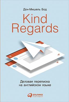 Kind regards: Деловая переписка на английском языке Бод Д.