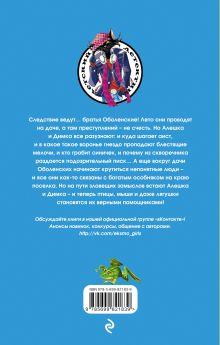 Обложка сзади Часы с лягушкой Валерий Гусев