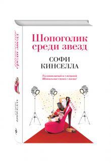 Кинселла С. - Шопоголик среди звезд обложка книги