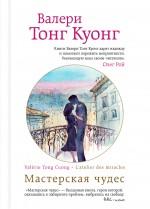 Тонг Куонг В. - Мастерская чудес обложка книги