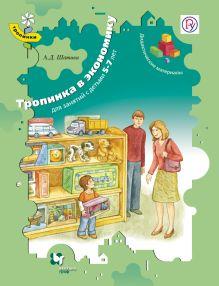 ИЦВентана-Граф - Тропинка в экономику. 5–7 лет. Дидактические материалы обложка книги