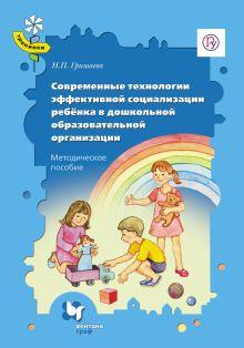 ГришаеваН.П. - Современные технологии эффективной социализации ребенка в дошкольной образовательной организации. Методическое пособие обложка книги
