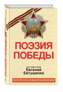 Поэзия Победы + CD обложка книги