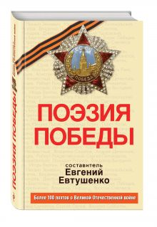 Евтушенко Е.А., сост. - Поэзия Победы + CD обложка книги