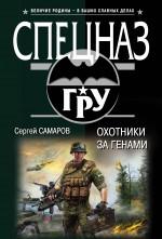 Самаров С.В. - Охотники за генами обложка книги