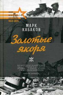 Кабаков М.В. - Для Победы.Золотые якоря обложка книги