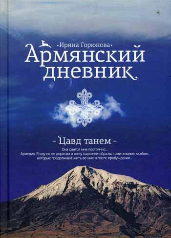 Армянский дневник. Цавд танем Горюнова И.