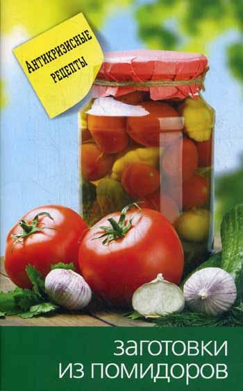 Еще вкуснее и проще.Заготовки из помидоров
