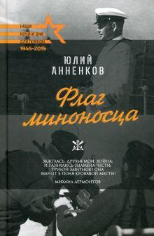 Анненков Ю.Л. - Для Победы.Флаг миноносца обложка книги