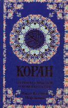 Коран(м\ф).Пер.смыслов и коммен.Иман В.Пороховой Изд.14