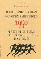 Культура в фактах.Иллюстрированная история запретного. 2950 фактов о том, что должен знать каждый