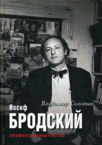 Мир театра,кино и литературы.Иосиф Бродский. Апофеоз одиночества Соловьев В.