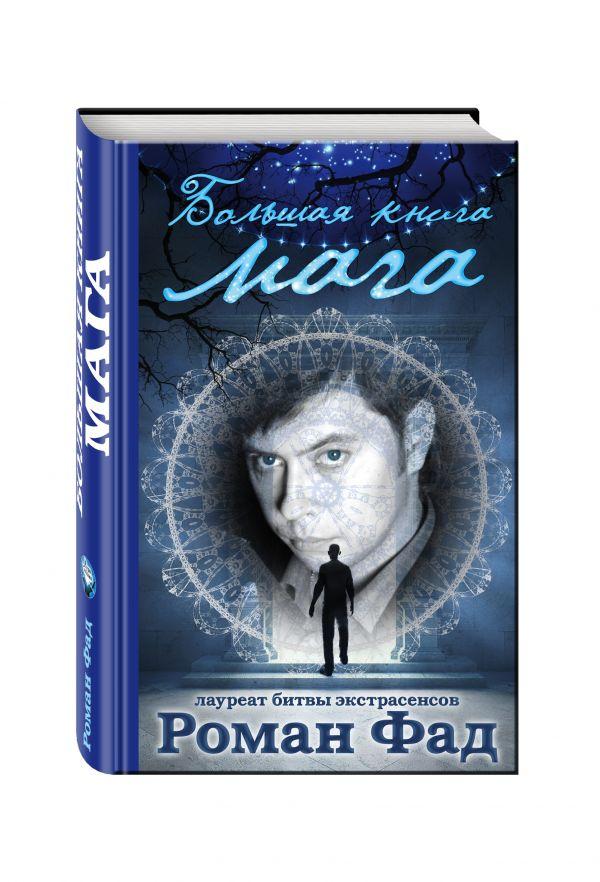 Большая книга мага Роман Фад
