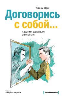 Юри У. - Договорись с собой… и другими достойными оппонентами обложка книги