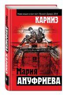 Ануфриева М.Б. - Карниз' обложка книги