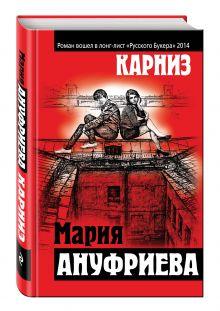 Ануфриева М.Б. - Карниз обложка книги