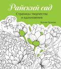 Райский сад от ЭКСМО