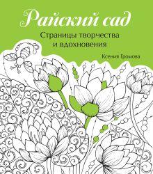 Громова К.Б. - Райский сад обложка книги