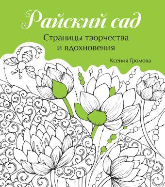Райский сад Громова К.Б.