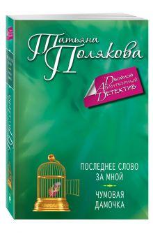 Полякова Т.В. - Последнее слово за мной. Чумовая дамочка обложка книги