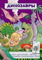 Динозавры (игры, комиксы + дополненная реальность)