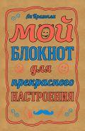 Мой блокнот для прекрасного настроения от ЭКСМО