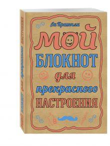 Кратчли Ли - Мой блокнот для прекрасного настроения обложка книги